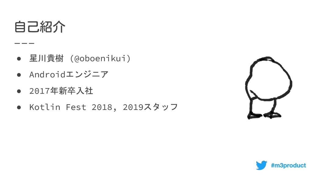 ● 星川貴樹 (@oboenikui) ● Androidエンジニア ● 2017年新卒入...