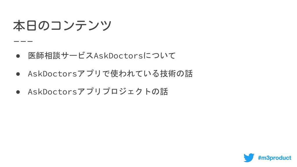 ● 医師相談サービスAskDoctorsについて ● AskDoctorsアプリで使われて...