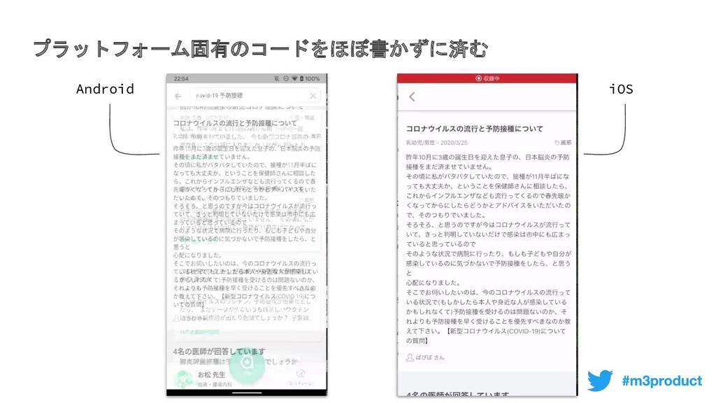 プラットフォーム固有のコードをほぼ書かずに済む Android iOS