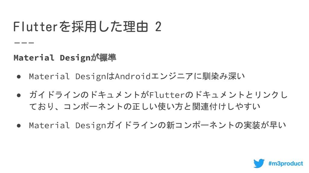Material Designが標準 ● Material DesignはAndroidエ...