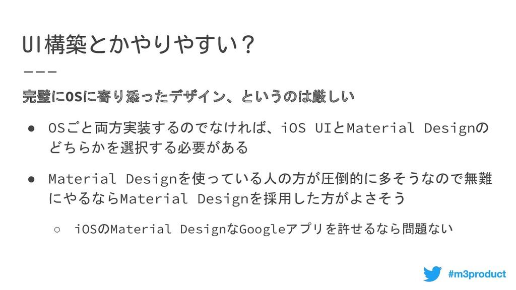 完璧にOSに寄り添ったデザイン、というのは厳しい ● OSごと両方実装するのでなければ、i...