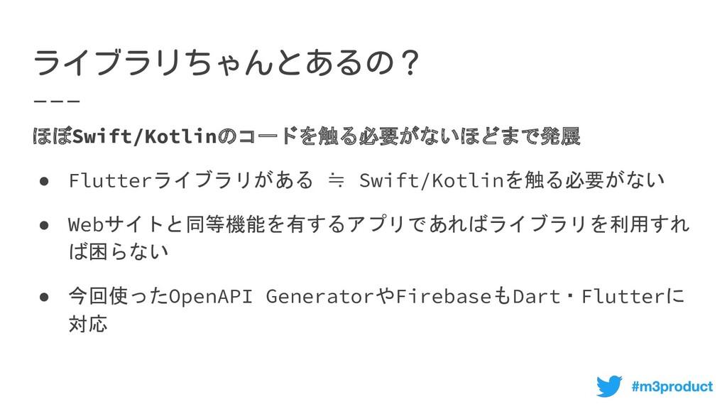 ほぼSwift/Kotlinのコードを触る必要がないほどまで発展 ● Flutterライブ...
