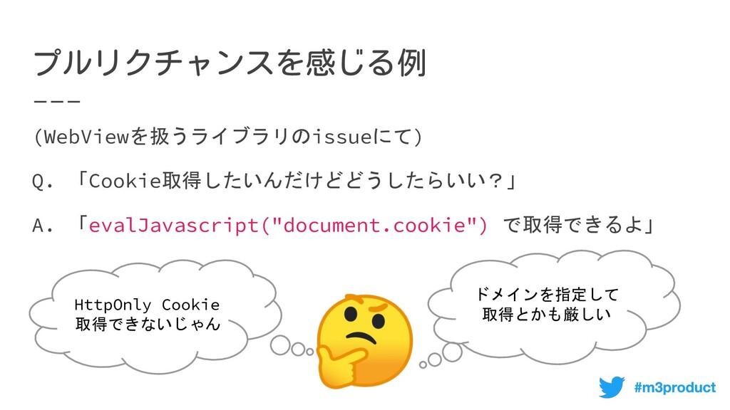 (WebViewを扱うライブラリのissueにて) Q. 「Cookie取得したいんだけど...