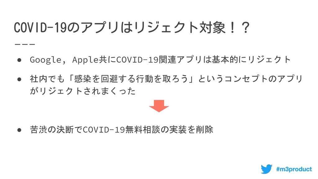 ● Google, Apple共にCOVID-19関連アプリは基本的にリジェクト ● 社内...