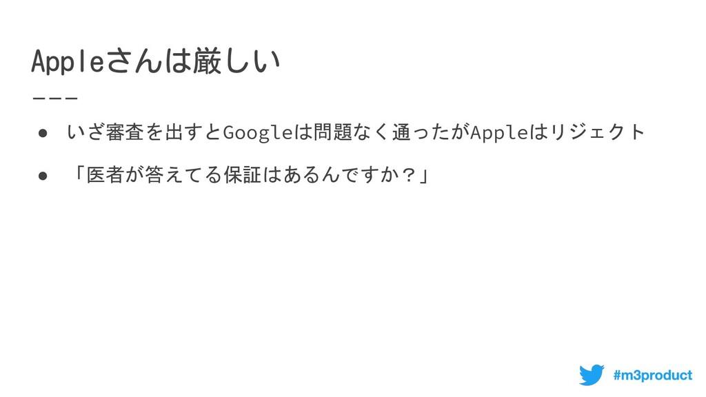 ● いざ審査を出すとGoogleは問題なく通ったがAppleはリジェクト ● 「医者が答え...