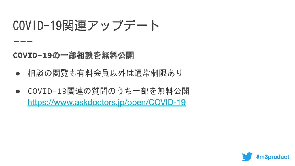 COVID-19の一部相談を無料公開 ● 相談の閲覧も有料会員以外は通常制限あり ● CO...