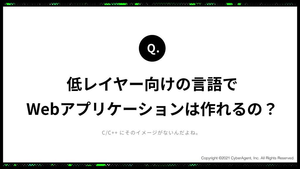 低レイヤー向けの⾔語で Webアプリケーションは作れるの? C/C++ にそのイメージがないん...