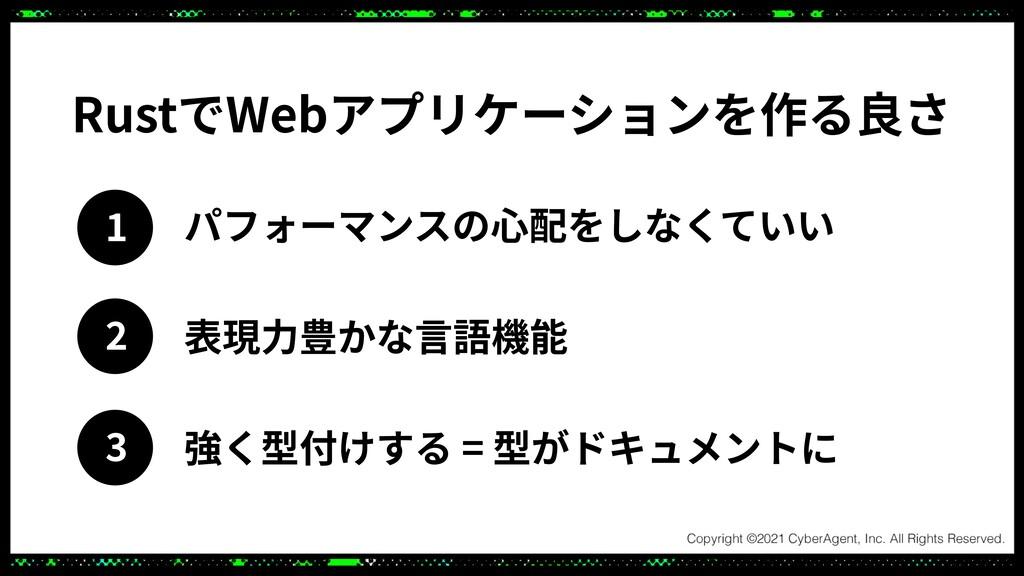 RustでWebアプリケーションを作る良さ パフォーマンスの⼼配をしなくていい 表現⼒豊かな⾔...