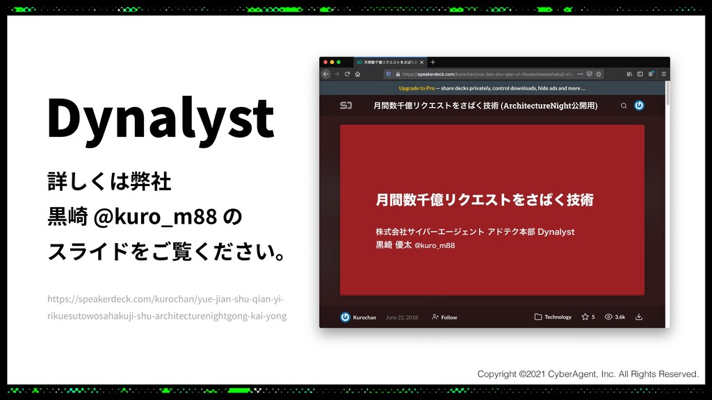 詳しくは弊社 黒崎 @kuro_m の スライドをご覧ください。 https://speake...