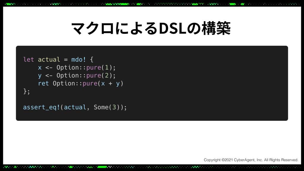 マクロによるDSLの構築