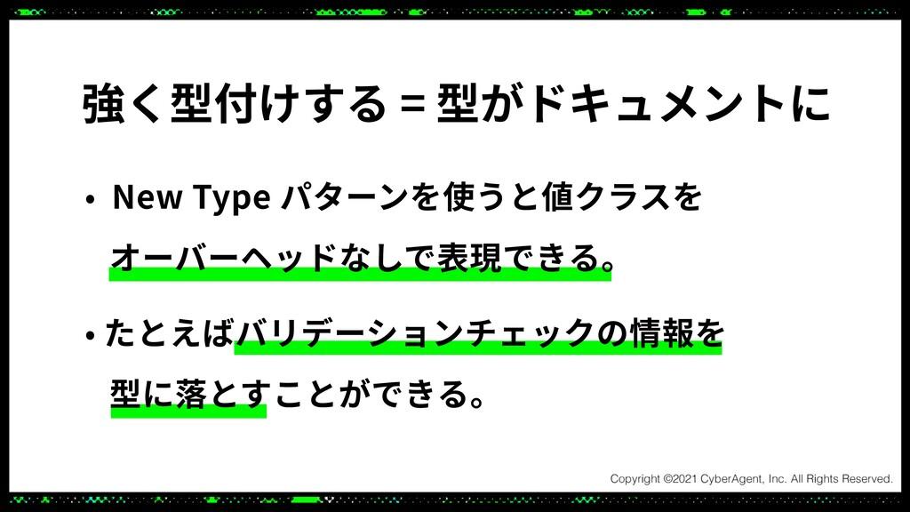 強く型付けする = 型がドキュメントに • New Type パターンを使うと値クラスを オー...