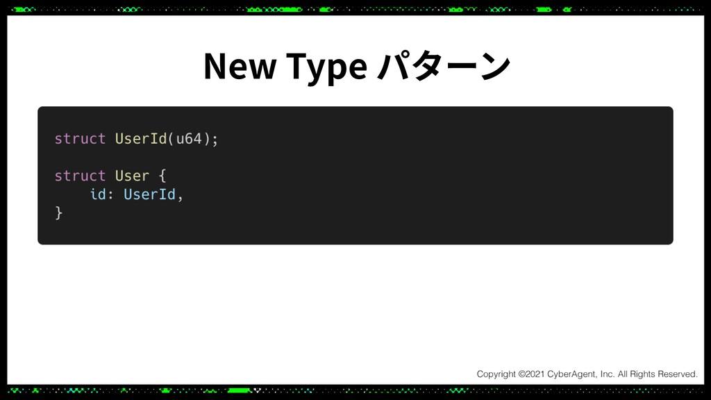 New Type パターン