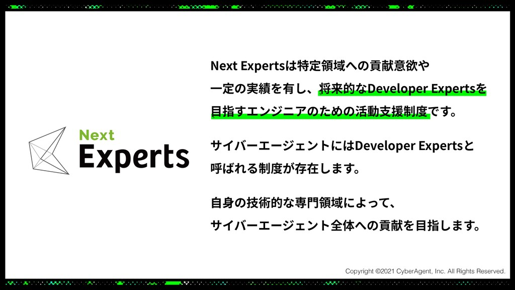 ? ? Next Expertsは特定領域への貢献意欲や ⼀定の実績を有し、将来的なDevel...