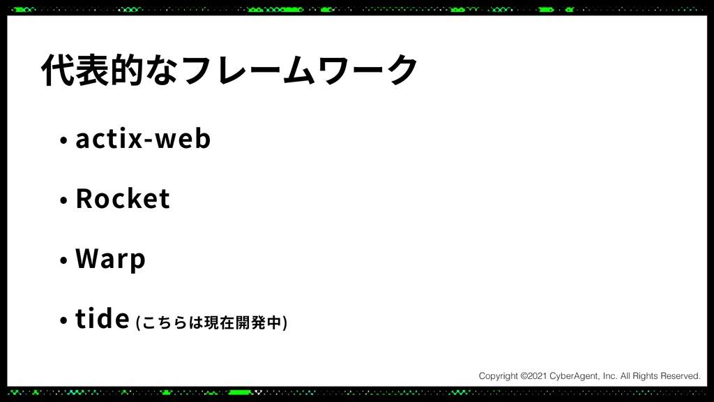 代表的なフレームワーク • actix-web • Rocket • Warp • tide ...