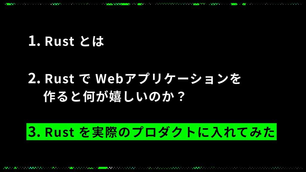 . Rust とは . Rust で Webアプリケーションを 作ると何が嬉しいのか? . R...