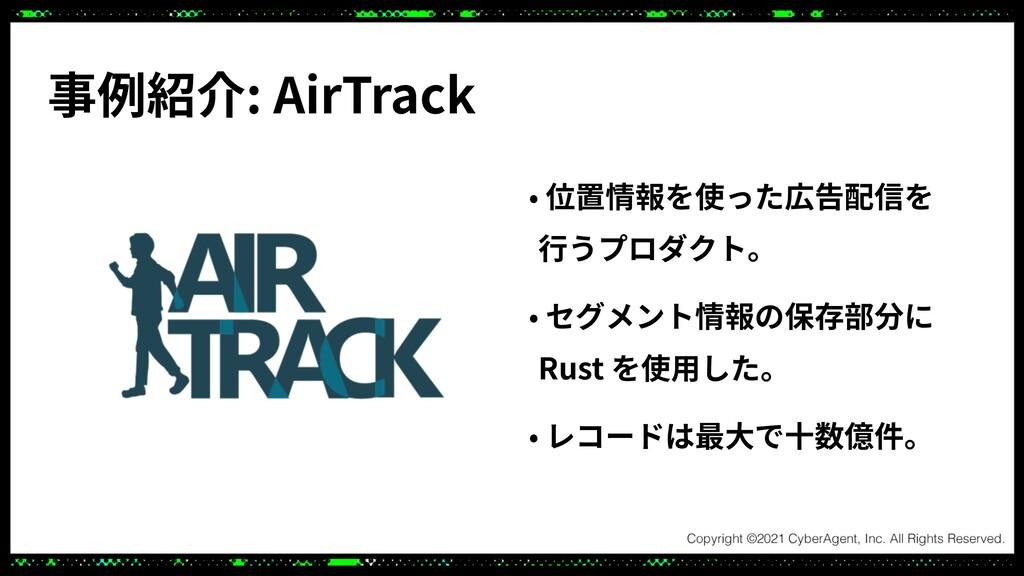 事例紹介: AirTrack • 位置情報を使った広告配信を ⾏うプロダクト。 • セグメント...
