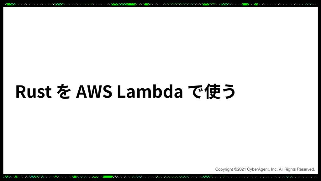 Rust を AWS Lambda で使う