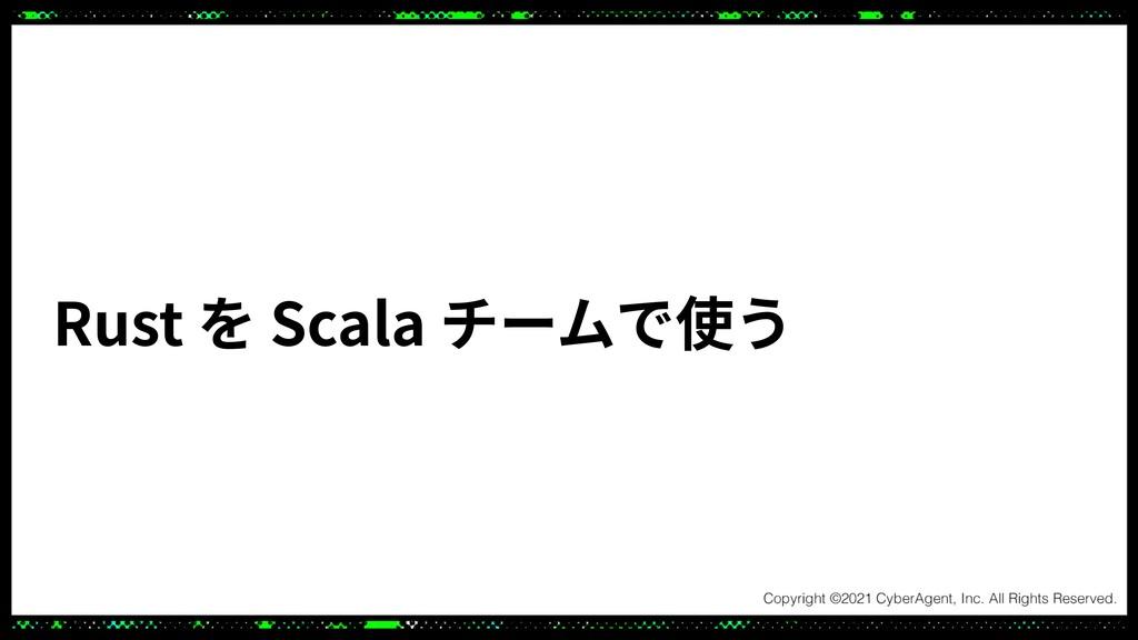 Rust を Scala チームで使う