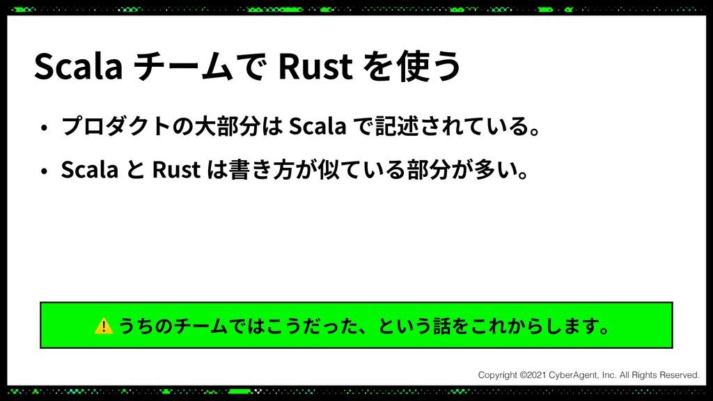 Scala チームで Rust を使う • プロダクトの⼤部分は Scala で記述されている...