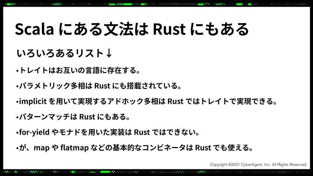 Scala にある⽂法は Rust にもある いろいろあるリスト↓ •トレイトはお互いの⾔語に...
