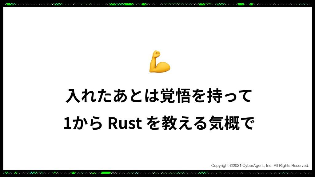 💪 ⼊れたあとは覚悟を持って 1から Rust を教える気概で