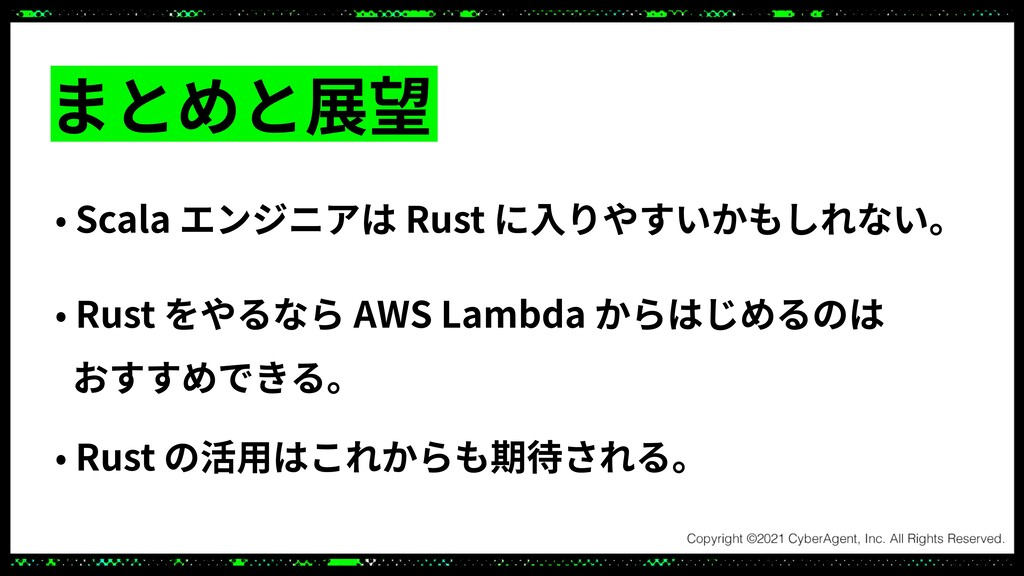 まとめと展望 • Scala エンジニアは Rust に⼊りやすいかもしれない。 • Rust...
