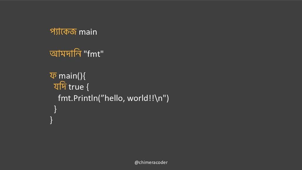 "main ""fmt"" main(){ true { fmt.Println(""hello, w..."