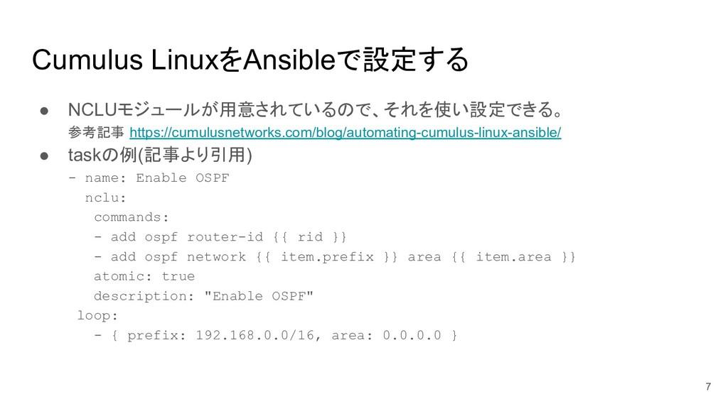 Cumulus LinuxをAnsibleで設定する ● NCLUモジュールが用意されているの...