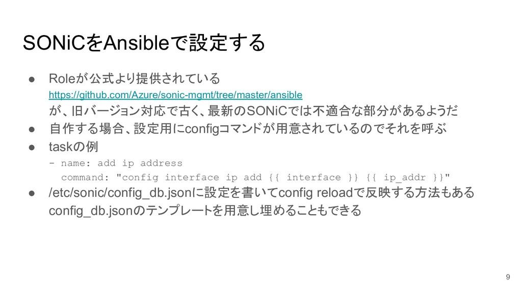 SONiCをAnsibleで設定する ● Roleが公式より提供されている https://g...
