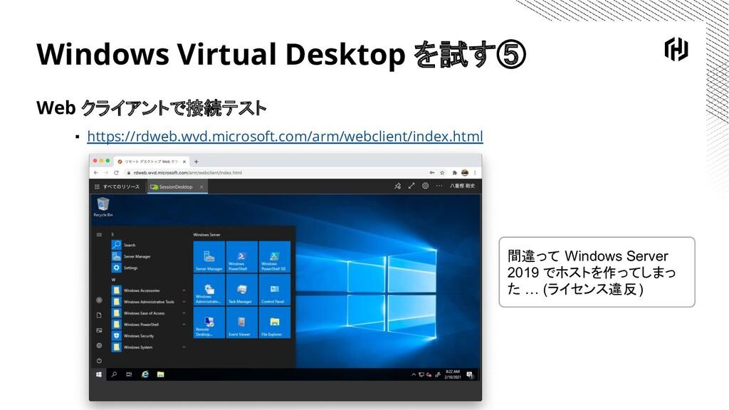 Windows Virtual Desktop を試す⑤ Web クライアントで接続テスト ▪...