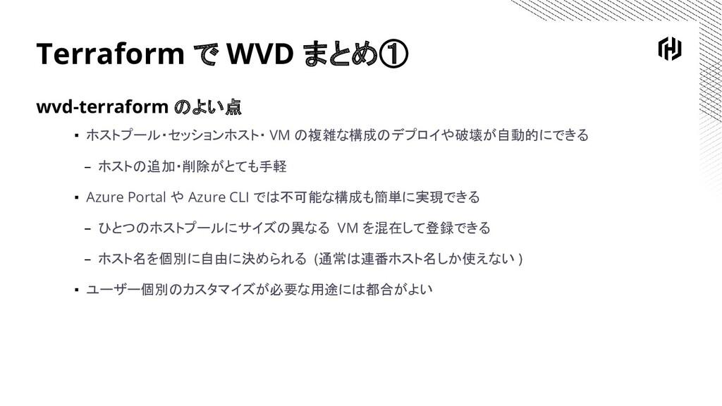Terraform で WVD まとめ① wvd-terraform のよい点 ▪ ホストプー...
