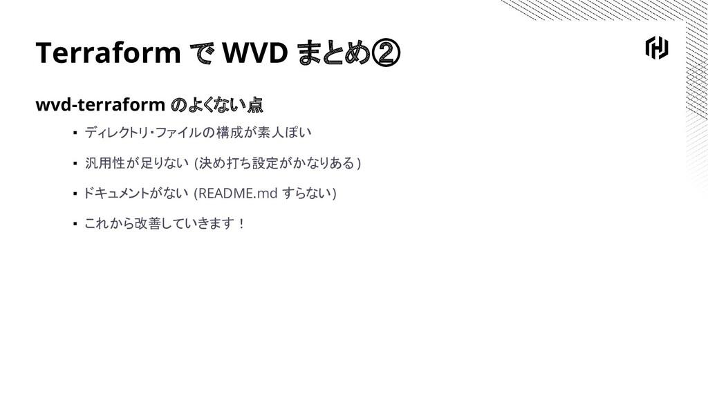 Terraform で WVD まとめ② wvd-terraform のよくない点 ▪ ディレ...