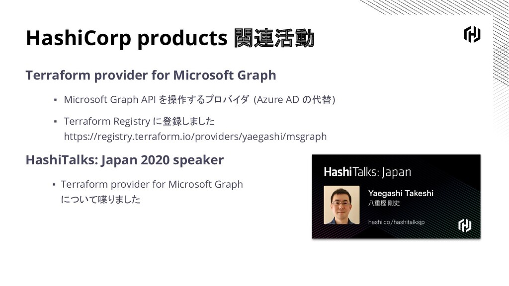 HashiCorp products 関連活動 Terraform provider for ...