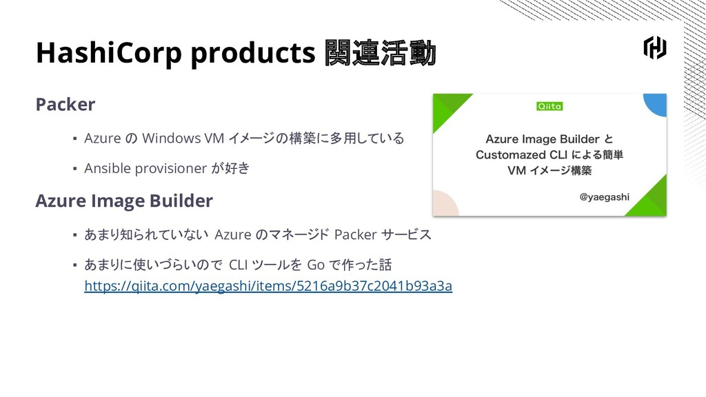 HashiCorp products 関連活動 Packer ▪ Azure の Window...