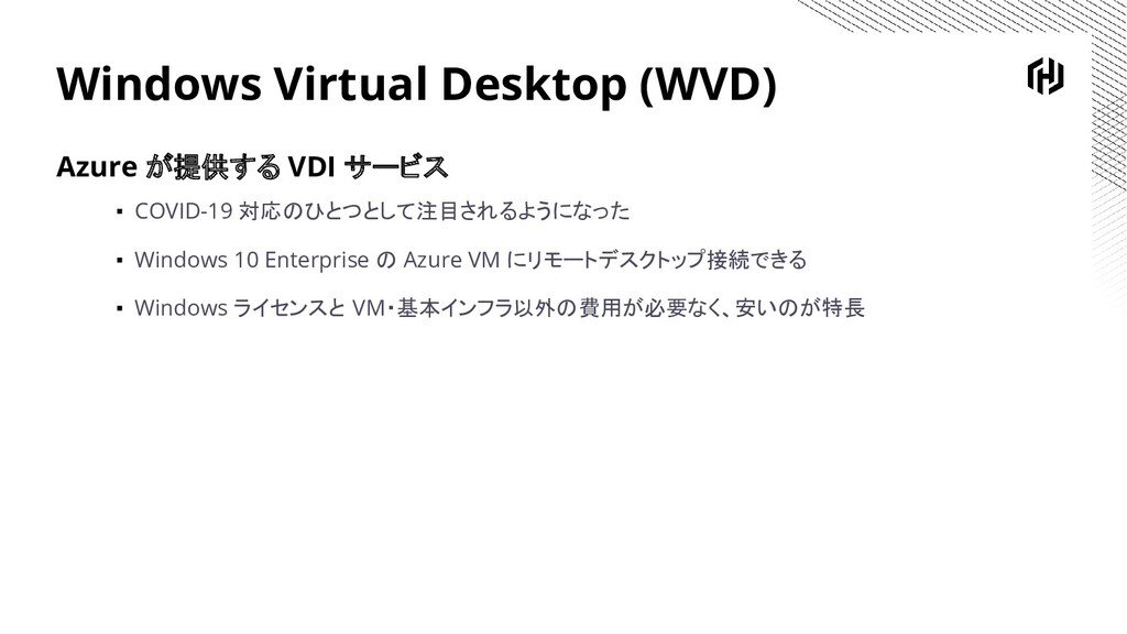 Windows Virtual Desktop (WVD) Azure が提供する VDI サ...