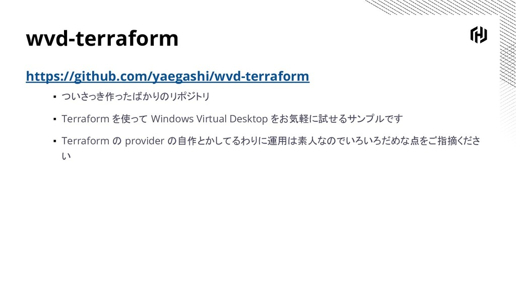 wvd-terraform https://github.com/yaegashi/wvd-t...
