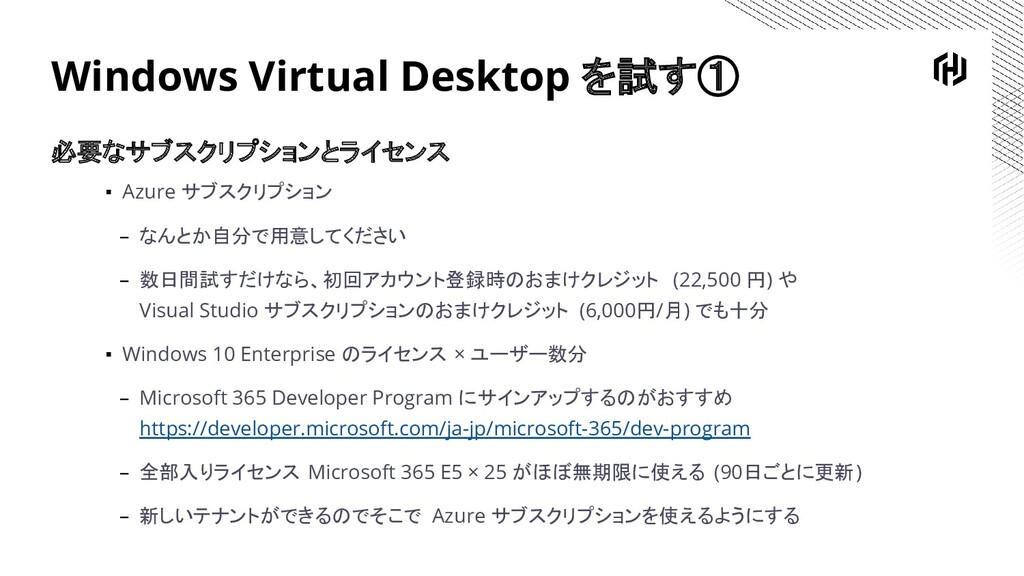 Windows Virtual Desktop を試す① 必要なサブスクリプションとライセンス...
