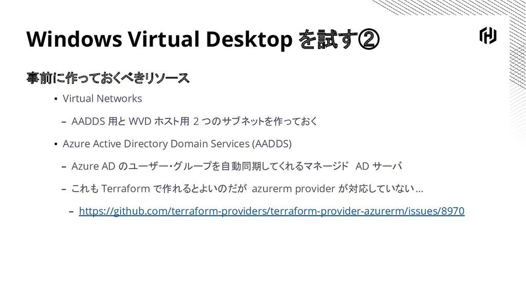 Windows Virtual Desktop を試す② 事前に作っておくべきリソース ▪ V...