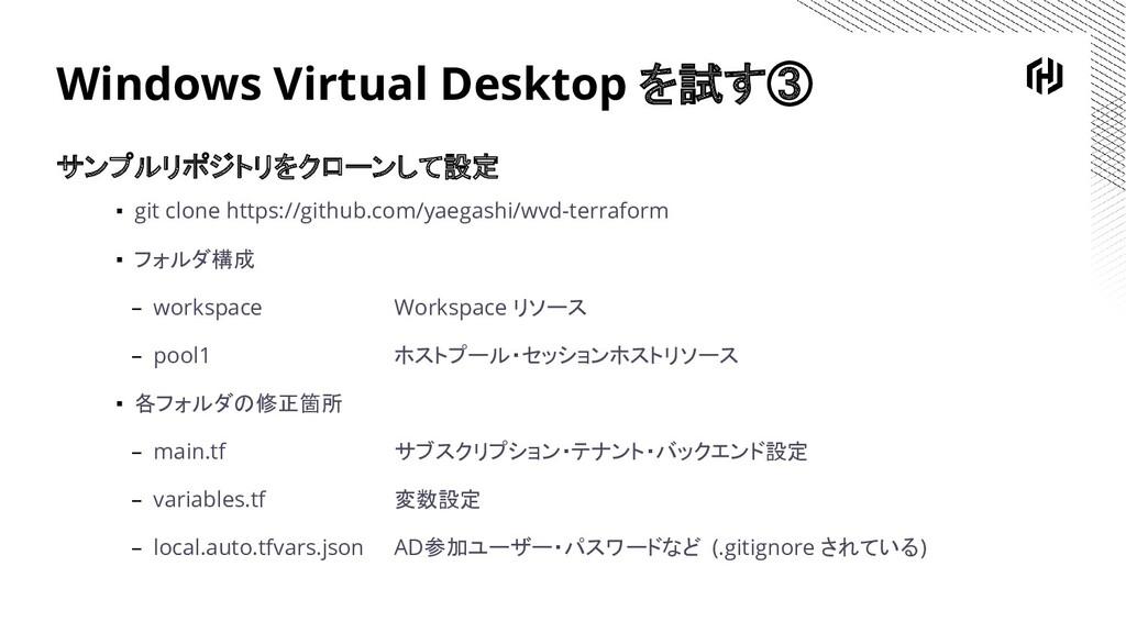 Windows Virtual Desktop を試す③ サンプルリポジトリをクローンして設定...