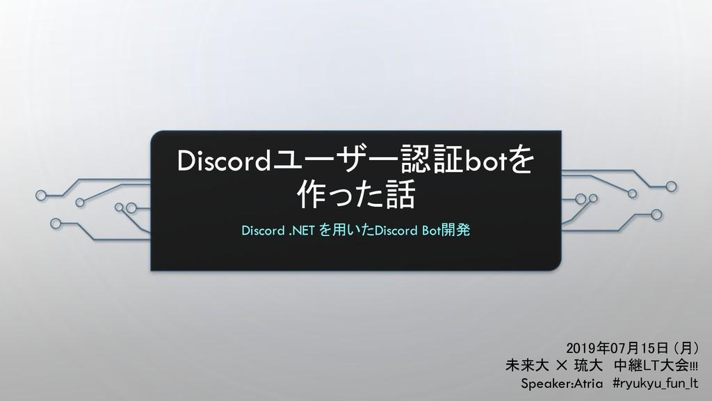 Discordユーザー認証botを 作った話 Discord .NET を用いたDiscord...