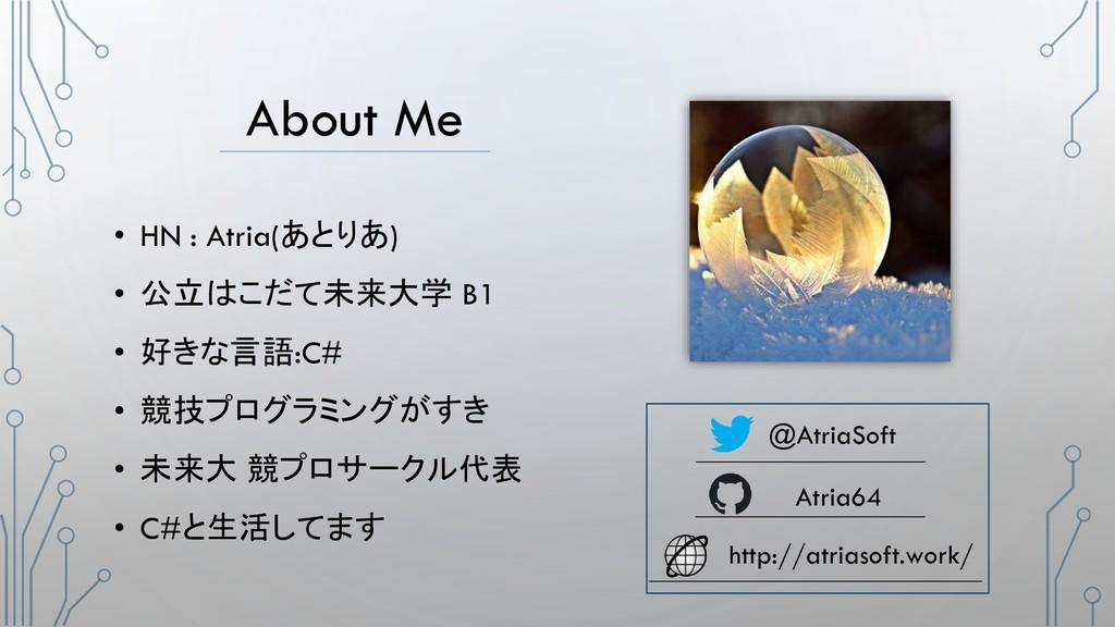 About Me • HN : Atria(あとりあ) • 公立はこだて未来大学 B1 • 好...