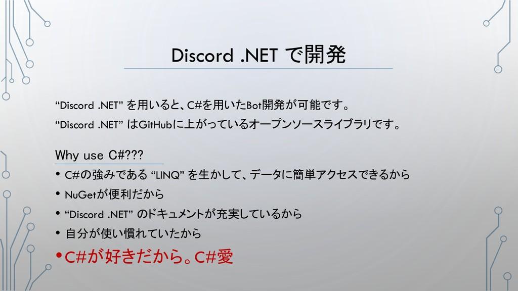 "Discord .NET で開発 ""Discord .NET"" を用いると、C#を用いたBot..."