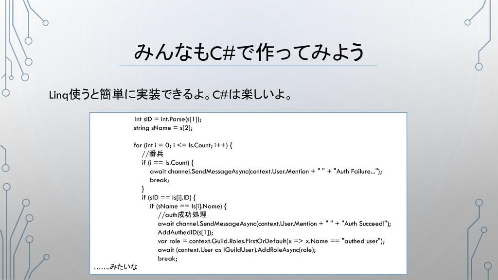 みんなもC#で作ってみよう Linq使うと簡単に実装できるよ。C#は楽しいよ。 int sID...