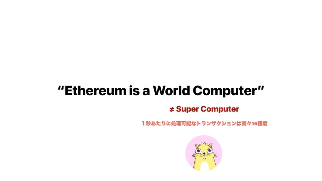 """Ethereum is a World Computer"" ≠ Super Computer..."