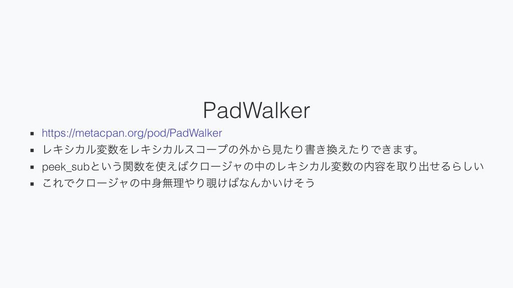 PadWalker https://metacpan.org/pod/PadWalker レキ...