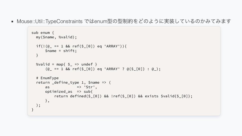 Mouse::Util::TypeConstraints ではenum 型の型制約をどのように...