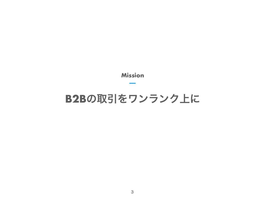 B2BͷऔҾΛϫϯϥϯΫ্ʹ Mission 3
