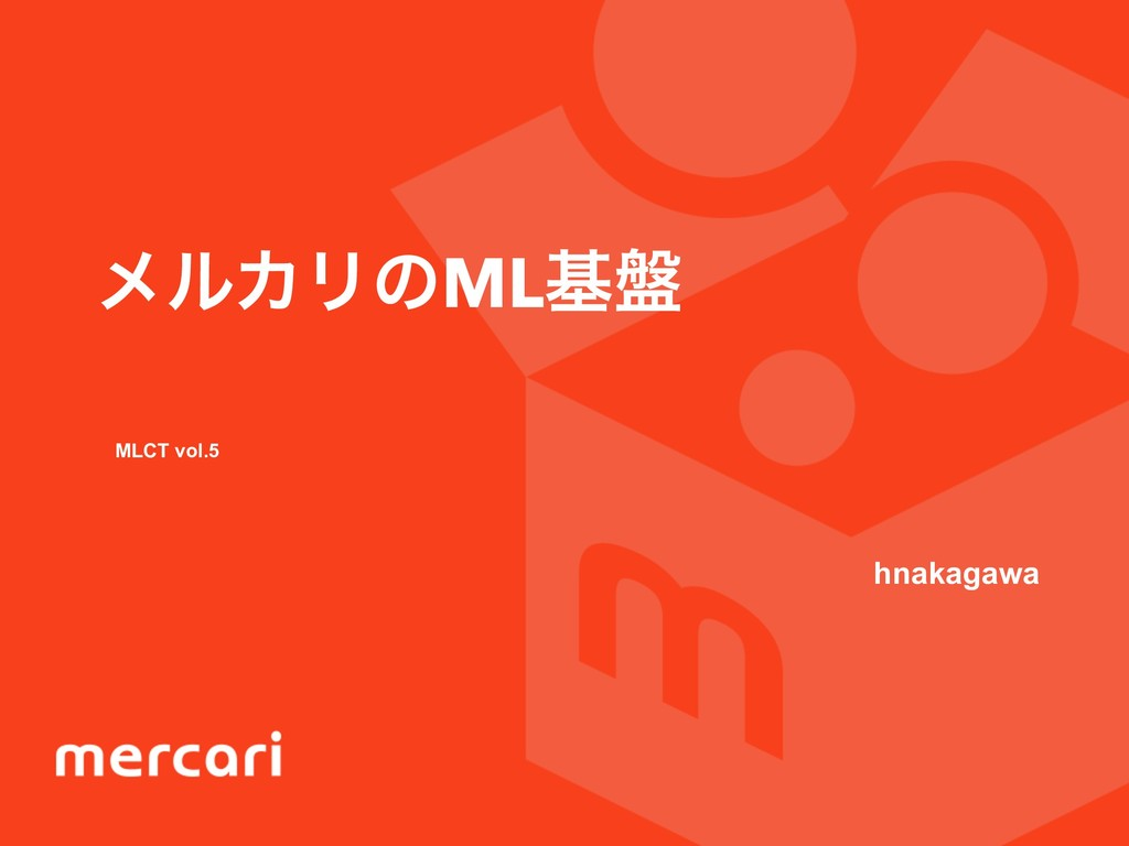 ϝϧΧϦͷMLج൫ MLCT vol.5  hnakagawa
