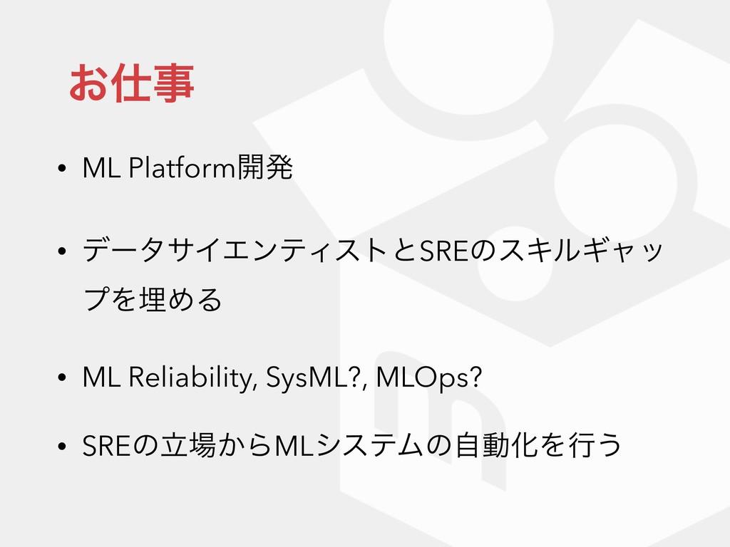 ͓ • ML Platform։ൃ • σʔλαΠΤϯςΟετͱSREͷεΩϧΪϟο ϓΛ...