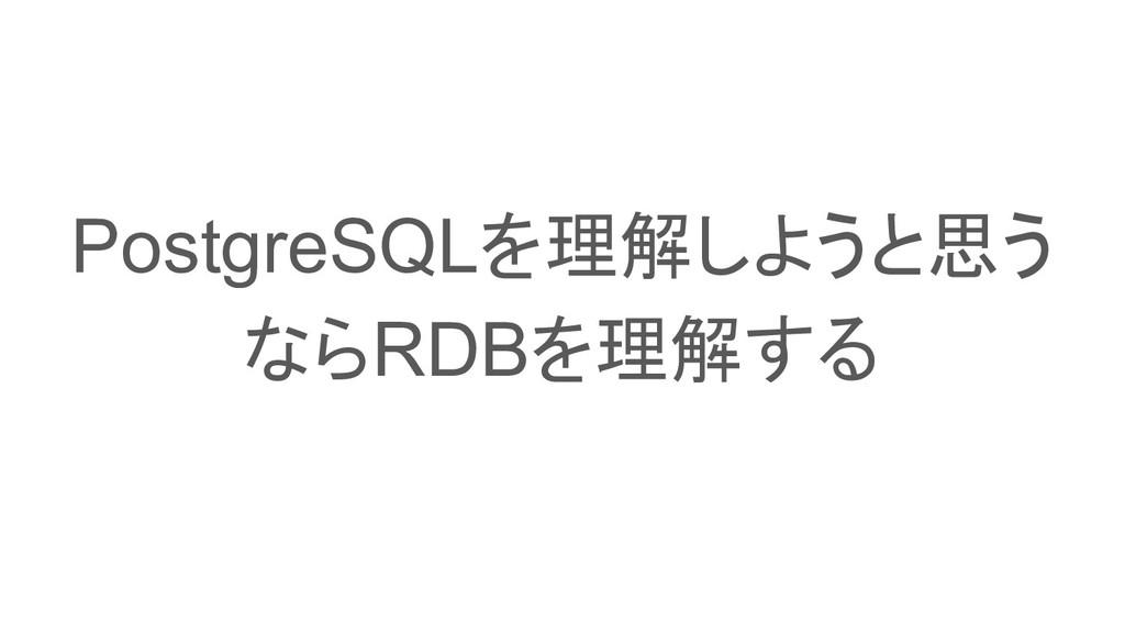 PostgreSQLを理解しようと思う ならRDBを理解する